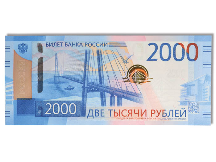 Russia's 2,000 rubles note